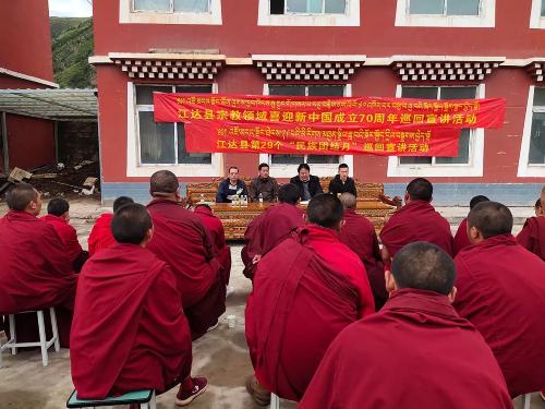 昌都市江达县宗教领域开展喜迎新中国成立70周年巡回宣讲活动