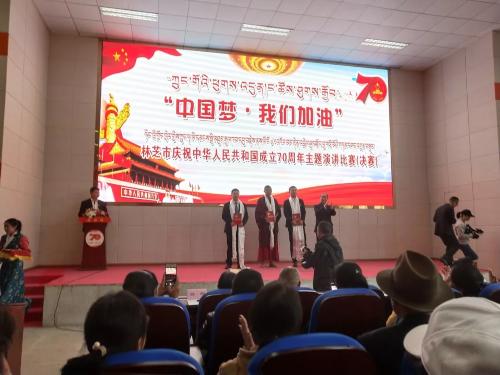 """林芝市举行""""中国梦 我们加油""""庆祝中华共和国成立70周年主题演讲比赛决赛"""