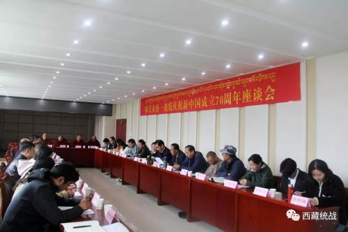 林芝市召开统一战线庆祝新中国成立70周年座谈会