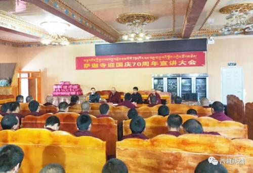 """萨迦寺管委会组织召开""""喜迎新中国成立70周年""""宣讲会"""