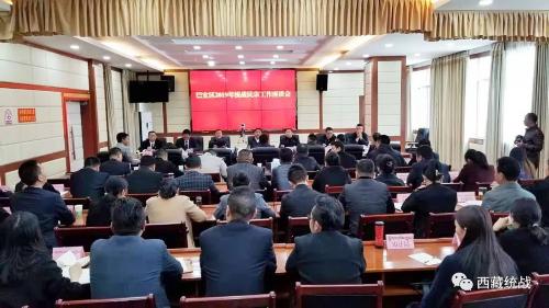 林芝市巴宜区召开2019年统战民宗工作座谈会