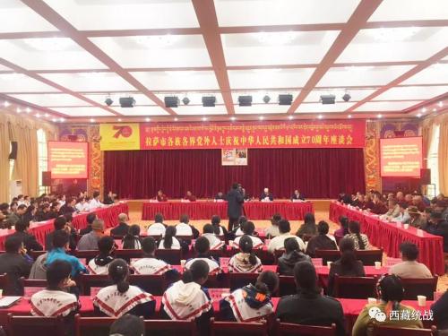 拉萨市召开各族各界党外人士庆祝中华人民共和国成立70周年座谈会