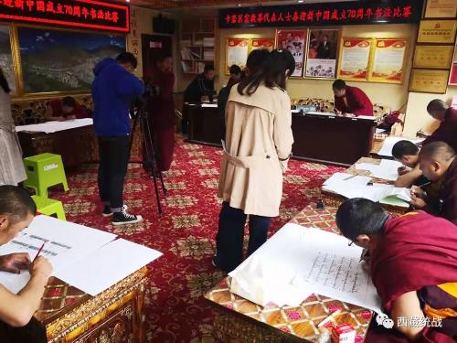 """卡若区举行喜迎中华人民共和国成立70周年宗教界代表人士书法比赛暨学习实践 """"四条标准""""交流会"""