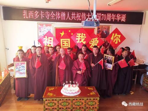 乃东区扎西多卡寺管会组织僧尼举行庆祝伟大祖国70周年华诞系列活动