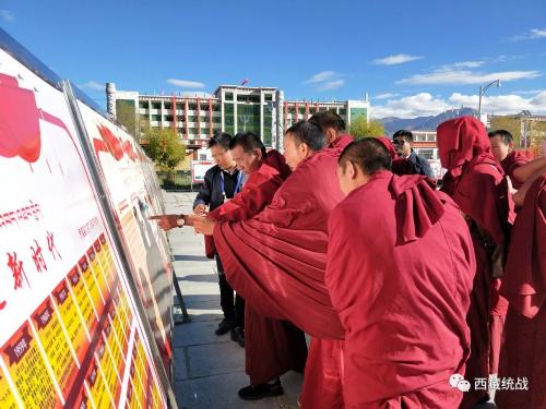 贡嘎县苏若林寺管会组织僧尼参观成就展召开座谈会