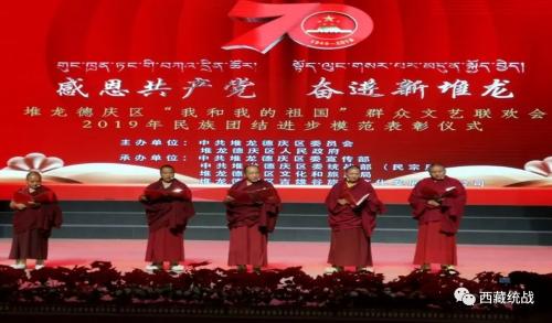 图片掠影:拉萨市宗教领域开展创新活动载体 热烈庆祝新中国成立70周年