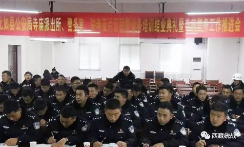 那曲市比如县驻寺干警业务培训班圆满结业