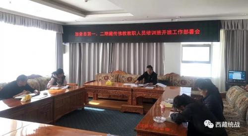 加查縣扎實開展藏傳佛教教職人員培訓工作
