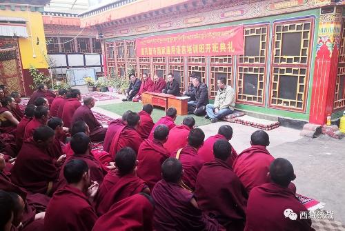 西藏中华职教社在直孔替寺举办首期寺庙国家通用语言培训班