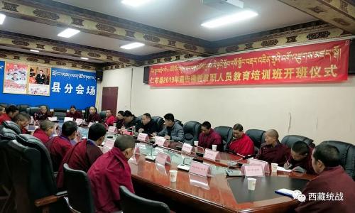 仁布县举办2019年藏传佛教教职人员教育培训班