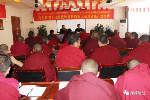 乃東區舉辦第一、二期藏傳佛教教職人員培訓班開班儀式