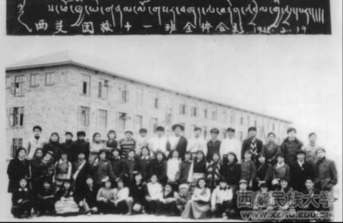 """【砥礪奮進70年】1957年,""""白瑪次仁""""們的內地求學路"""