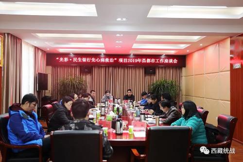 昌都市召开光彩 民生银行先心病救治项目2019年工作座谈会