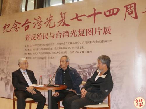 纪念台湾光复74周年暨反殖民与台湾光复图片展在重庆大学举行