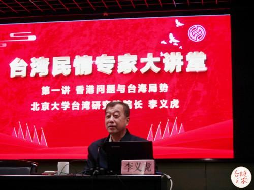 全国台联举办台湾民情大讲堂活动