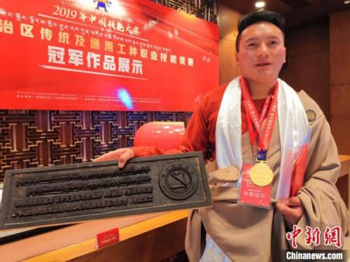 """傳承""""工匠精神""""西藏百余名選手比拼切磋技能"""