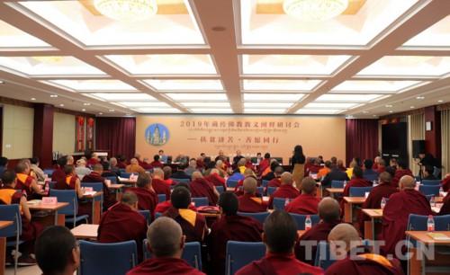 """""""扶贫济苦 善愿同行"""" 藏传佛教教义阐释研讨会在京召开"""