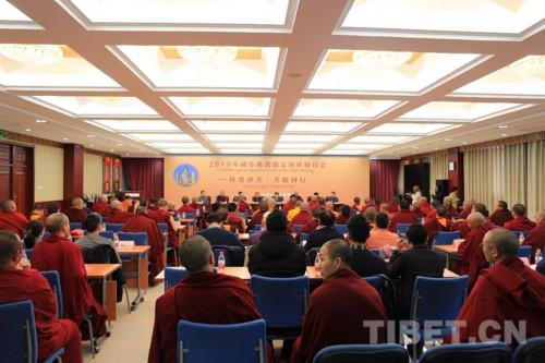 第九屆藏傳佛教教義闡釋研討會閉幕