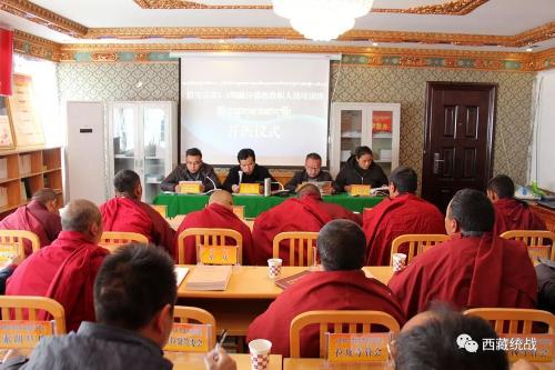 措美縣第1-2期藏傳佛教教職人員培訓開班