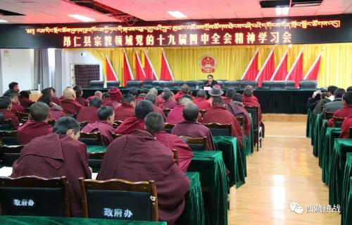 昂仁县召开宗教领域党的十九届四中全会精神学习会