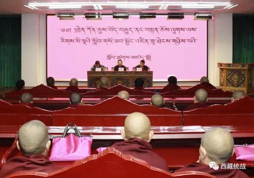 拉薩市城關區2019年第二期藏傳佛教教職人員教育培訓班開班