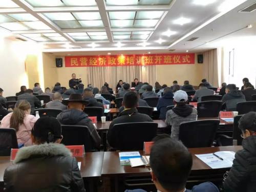 西藏自治區民營經濟政策培訓班在拉薩舉行