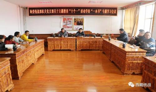 阿里地委统战部积极部署 强化学习 确保主题教育取得实效