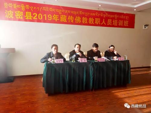 波密县2019年藏传佛教教职人员培训班开班