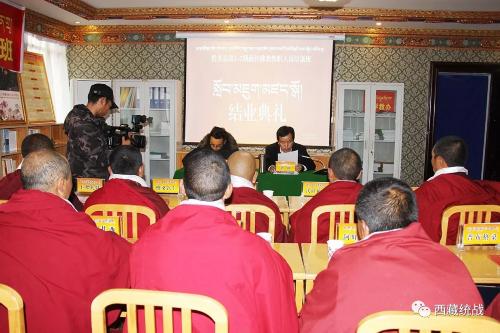 措美县举办第1-2期藏传佛教教职人员培训班结业典礼