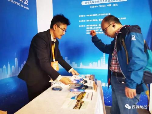 山南市委統戰部參加第十九屆華僑華人創業發展洽談會
