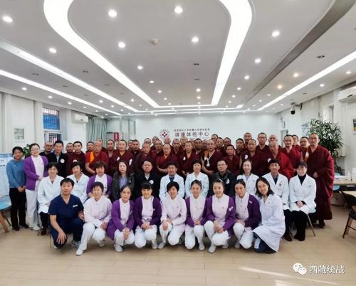 中央统战部为西藏藏传佛教经师中华文化研修班学员安排免费健康体检