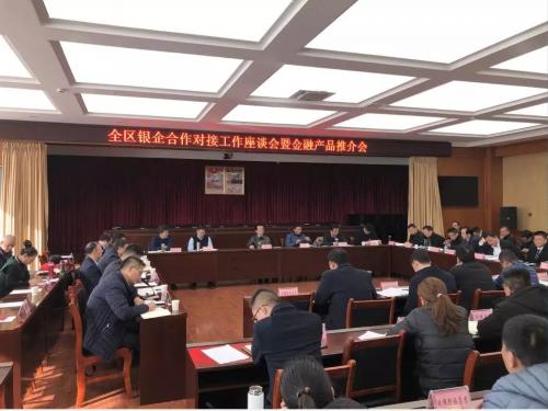 自治區非公經濟工作領導小組召開全區銀企合作對接工作座談會暨金融產品推進會