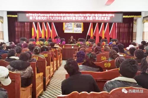 隆子縣開展黨的十九屆四中全會精神巡回宣講