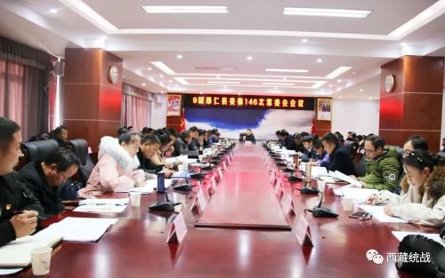 昂仁縣委常委會召開統戰民宗專題會議