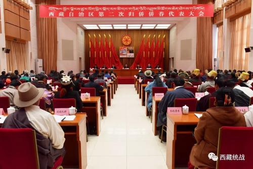 自治區第二次歸僑僑眷代表大會召開