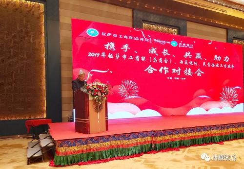 拉萨市召开市工商联、西藏银行、民营企业三方业务合作对接会