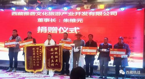 乃东区工商联会员企业助力巩固脱贫 真情帮扶暖人心