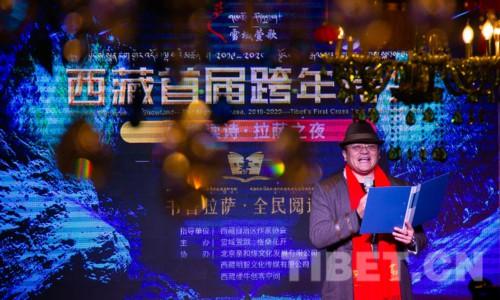 """""""雪域讀詩 拉薩之夜"""",西藏首屆跨年詩會用詩歌喚醒新年"""