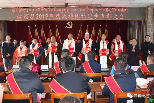 波密县召开2019年民族团结进步表彰大会