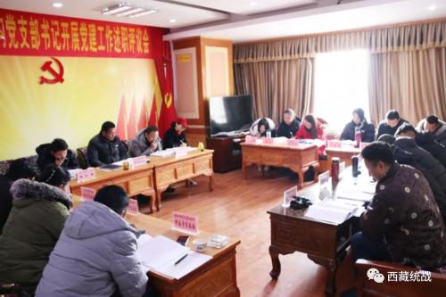 堆龙德庆区召开寺管会党组织书记抓基层党建述职评议会