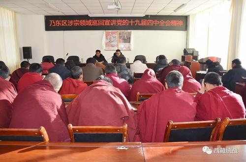 乃东区涉宗领域巡回宣讲党的十九届四中全会精神