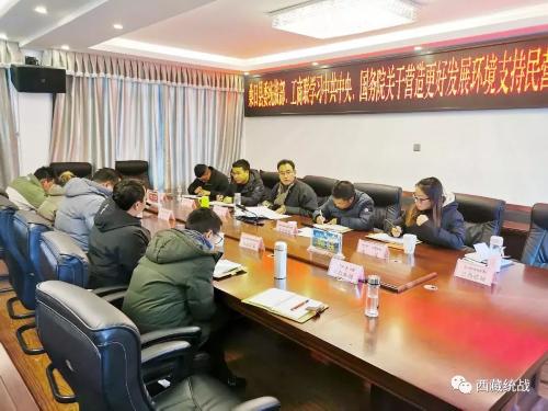 桑日县统战部、工商联组织传达学习关于加强新时代民营经济统战工作的意见
