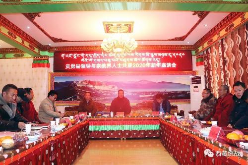 昌都市贡觉县召开2020年宗教界人士新年座谈会