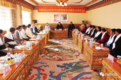 日喀則市召開2020年歸國定居藏胞暨境外藏胞境內親屬座談會