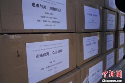 西藏社會力量捐贈物資持續助力疫情防控