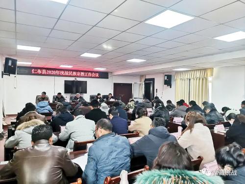 仁布縣召開2020年統戰民族宗教工作會議