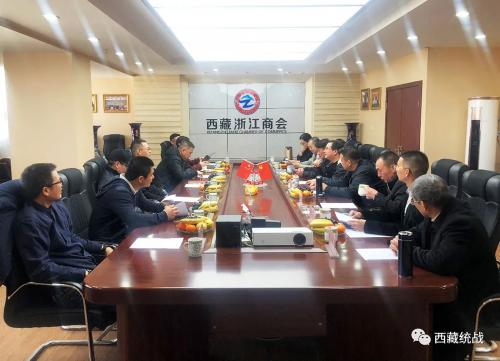 浙江省援藏指揮部與西藏浙江商會共敘鄉情 共謀發展