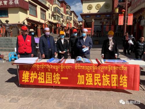 """昌都市宗教领域隆重纪念""""3·28"""" 西藏百万农奴解放纪念日"""
