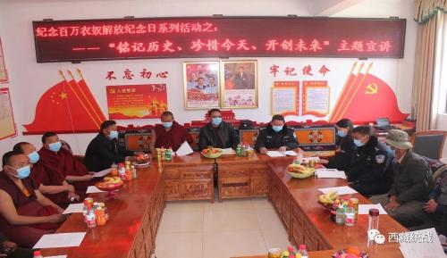 琼结县日吾德庆寺管会隆重纪念西藏百万农奴解放61周年