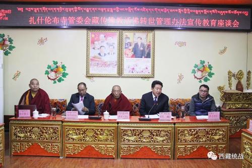 扎什伦布寺管理委员会召开藏传佛教活佛转世管理办法宣传教育座谈会